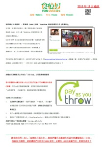 食得好_2013年12月通訊_chi-page-002